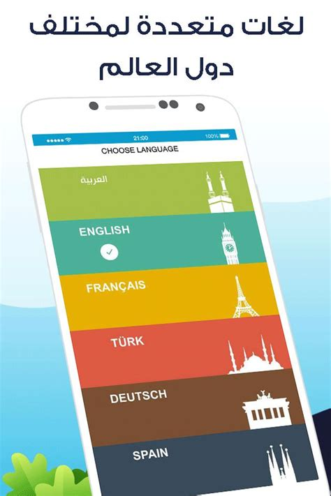 AlMosaly for Android - APK Download