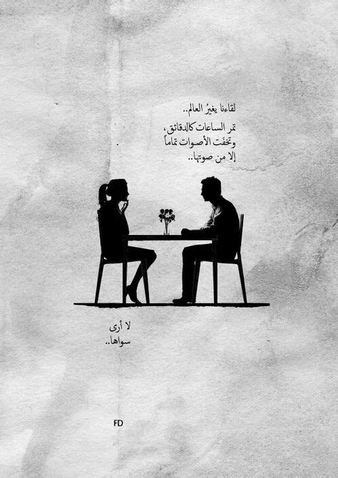 46 In Love ideas | arabic love quotes, love words